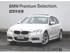 BMW320d Mスポーツ アクティブクルーズC ガラスサンルーフ