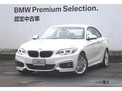 BMW220iクーペ Mスポーツ ブラックレザーシート ACC