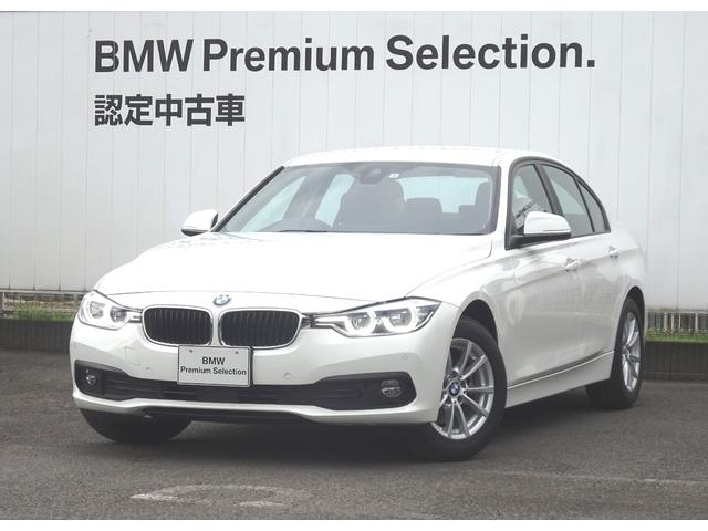 BMW 320d 認定中古車 アクティブクルーズC リアヴューカメラ