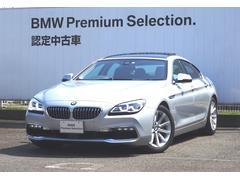 BMW640iグランクーペ 認定中古車 ブラックレザー サンルーフ