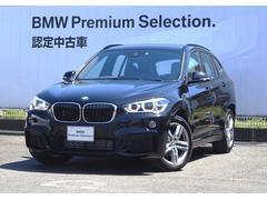 BMW X1xDrive 18d Mスポーツ 認定中古車 ブラックレザー