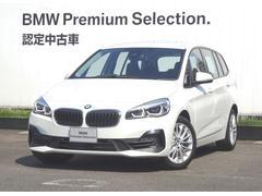 BMW218iグランツアラー 認定中古車 コンフォートP プラスP
