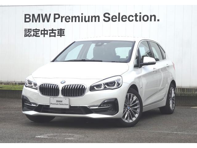 BMW 218dアクティブツアラー ラグジュアリー 認定中古車