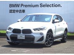 BMW X2xDrive 18d MスポーツX アドバンスドASPkg