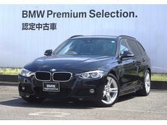 BMW320iツーリング Mスポーツ アクティブクルーズC
