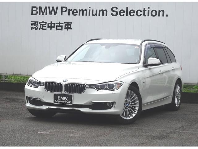 BMW 320dブルーパフォーマンス ツーリングラグジュアリ
