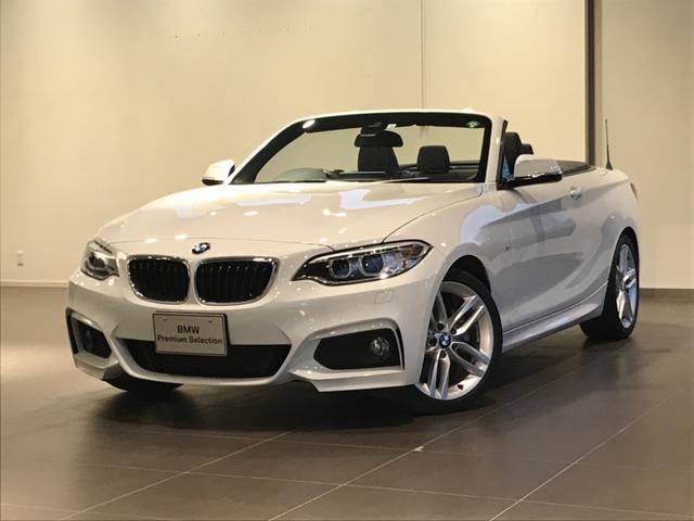 BMW 220iカブリオレ Mスポーツ クルーズコントロール パドルシフト オプション18インチホイール 2年間走行無制限保証付き