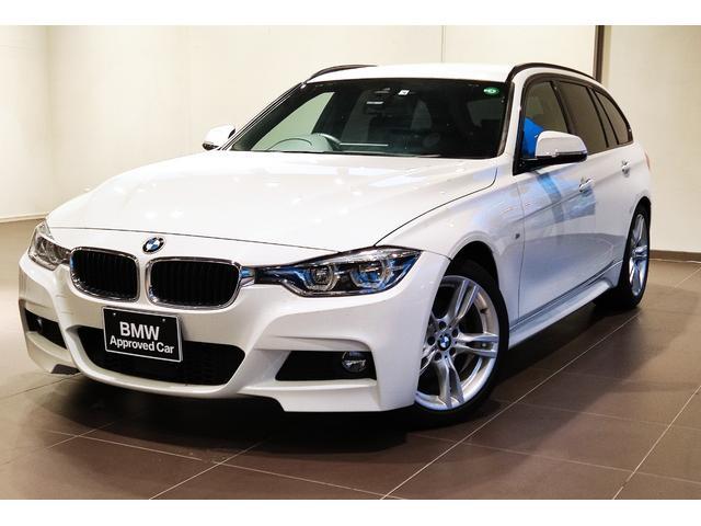 BMW 320dツーリング Mスポーツ アクティブクルーズコントロール 地デジチューナー レーンアシスト LEDライト オートトランク 電動シート コンフォートアクセス フロントタイヤ2本新品交換 燃料ホース交換 ナビアップデート