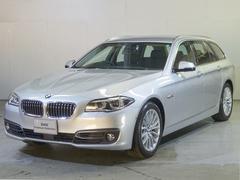 BMW528iツーリング ラグジュアリー 認定中古車 ACC 黒皮