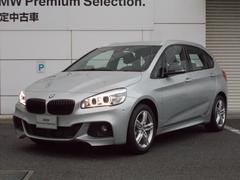 BMW218iアクティブツアラーMスポーツセーフティコンフォートP