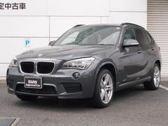BMW X1xDrive 20i Mスポーツ 認定中古車 サンルーフ