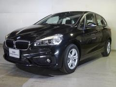 BMW218dアクティブツアラー 認定中古車 コンフォートP