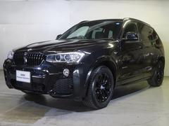 BMW X3xDrive 20d Mスポーツ 認定中古車