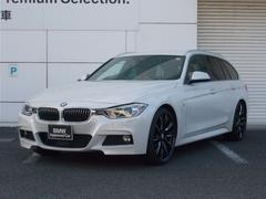 BMW320iツーリング Mスポーツ 茶革 MPP新品アルミ
