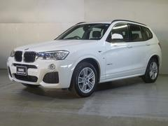 BMW X3xDrive 20d Mスポーツ 認定中古車 サンルーフ