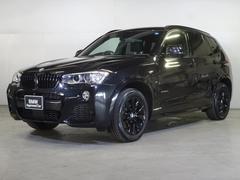 BMW X3xDrive 20d Mスポーツブラックエディション黒レザー