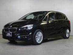BMW225xeアクティブツアラー ラグジュアリー PHV