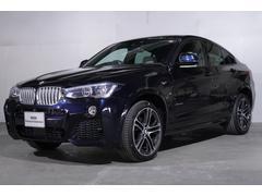 BMW X4xDrive 28i Mスポーツ サンルーフ