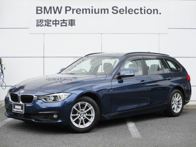 BMW 320dツーリング 後期LCIモデル タッチパネルHDDナビゲーション スマートキー 追従機能 衝突軽減ブレーキ レーンアシスト バックカメラ コーナーセンサー LEDヘッドライト BMW正規ディーラー認定中古車