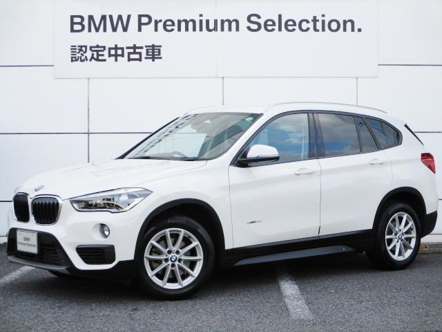 BMW X1 sDrive 18i HDDナビゲーション Bluetooth ミュージックサーバー スマートキー 電動トランク 衝突軽減ブレーキ レーンアシスト バックカメラ コーナーセンサー LEDヘッドライト BMW正規認定中古車