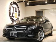 M・ベンツCLS550BE AMG・LUX・RSP 1オナ 2年保証付