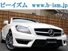 M・ベンツCLS63 AMG シューティングB エディション1 1オナ