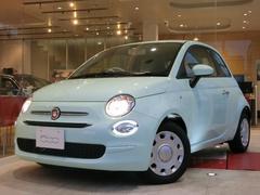 フィアット 5001.2 ポップ 当店試乗車 新車保証 カープレイ