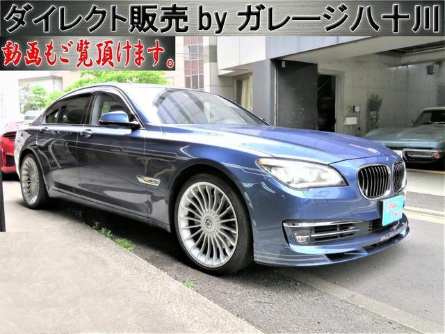 BMWアルピナ ビターボ リムジンオールラッド ALPINA21インチ