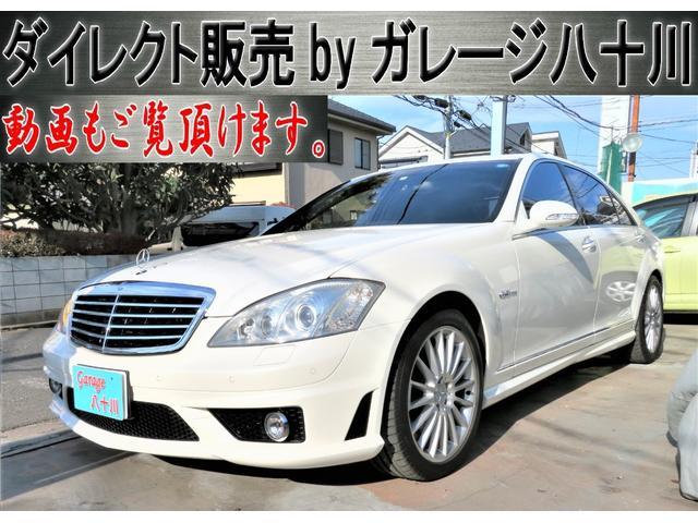 S63 AMGロング デジーノミスティックホワイト2