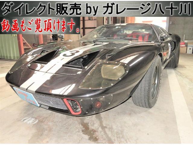 「フォード」「フォード GT40」「クーペ」「東京都」の中古車