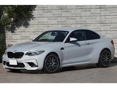 BMW M2コンペティション 410PS 専用色 ワンオーナー 新車保証