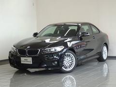 BMW220iクーペ Mスポーツ クルコン 電動シート
