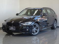 BMW320iツーリング スタイルエッジxDrive Mスポーツ