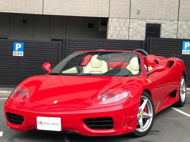 フェラーリ F1スパイダー D車左ハンドル ベージュ内装 Rチャレンジ