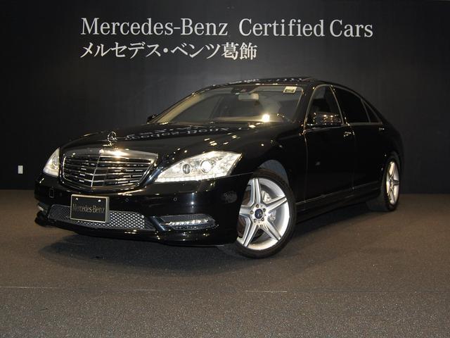 メルセデス・ベンツ S550 ブルーエフィシェンシーロング グランドED