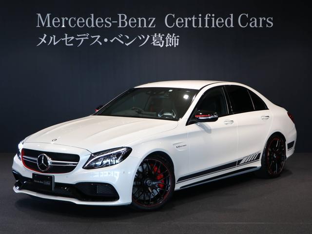 メルセデスAMG Cクラス C63 S エディション1 限定350台 認定保証2年