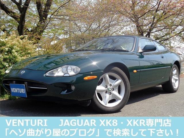 ジャガー XK8 クラシック AT6カ月保証(前回納車時にトランスミッションOH済) ECU・OH済 顧客下取(弊社管理車輛) HIDヘッドライト