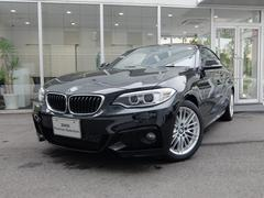 BMW220iクーペ Mスポーツ 2年保証 衝突軽減 Bカメラ