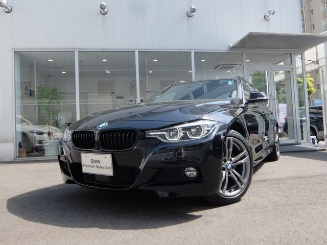 BMW 320iツーリング スタイルエッジ xDrive 2年保証付