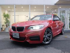 BMW M240iクーペ サンルーフ 黒革(BMW)
