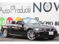 BMW335iカブリオレ Mスポーツパッケージ フルセグTV 黒革