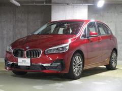 BMW218dアクティブツアラー ラグジュアリー セーフティP