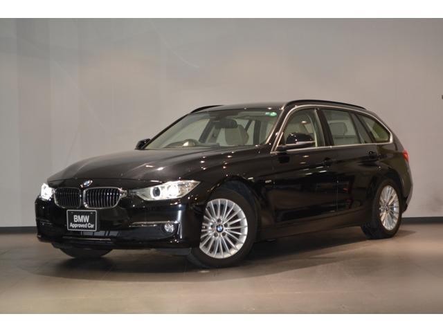BMW 320d ツーリングラグジュアリ ベージュ革  認定中古車