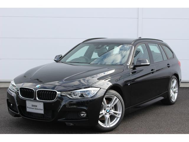 BMW 320dツーリング Mスポーツ 認定中古車 登録済み未使用車