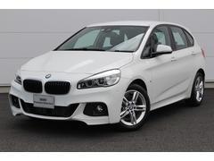 BMW218dアクティブツアラー Mスポーツ  登録済み未使用車