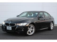BMW320i Mスポーツ 認定中古車 登録済み未使用車
