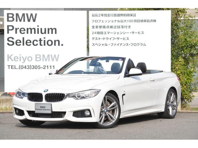 BMW 435iカブリオレ Mスポーツ 正規認定中古車 被害軽減ブレーキ ACC 電動シート シートヒーター レザー ヘッドアップディスプレイ 前後ソナーセンサー バックカメラ ドラレコ コンフォートアクセス フルセグ地デジ ETC ナビ