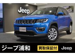 ジープ・コンパスロンジチュード 新車保証継承 正規ディーラー 純ナビ&ETC