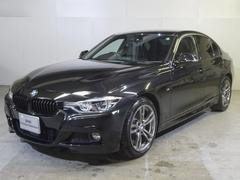 BMW320dセレブレーションエディション スタイルエッジ