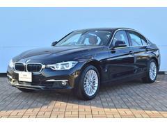 BMW330eラグジュアリーアイパフォーマンス 認定中古車